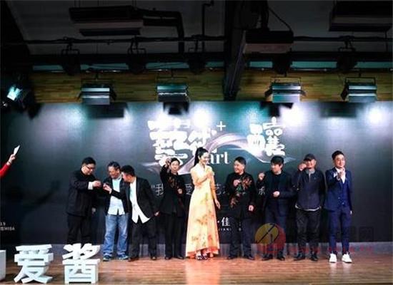 """""""我的愛醬·藝術+釀""""醬酒新品類在中國白酒美學論壇發布"""
