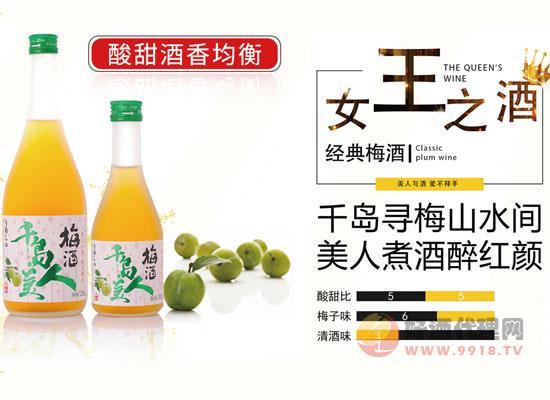 國產千島美人青梅酒多少錢,酒美價更美