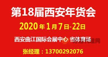 2020年第十八届西安年货会