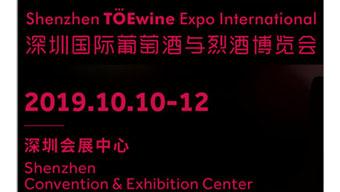 2020深圳国际葡萄酒与烈酒博览会