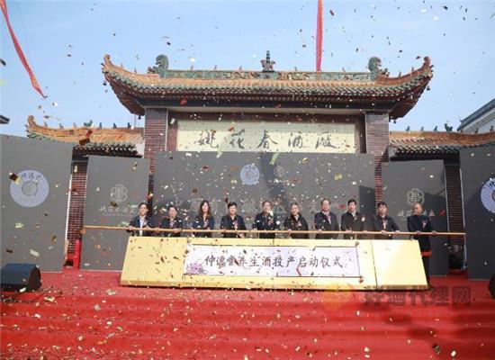 仲逸堂養生酒投產啟動儀式在鄢陵舉行
