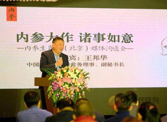 定價1999的內參首款生肖酒空降北京 驚動了四個圈子