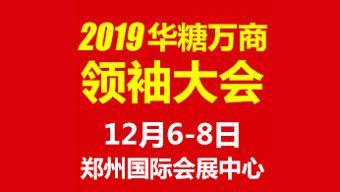 2019华糖万商领袖大会
