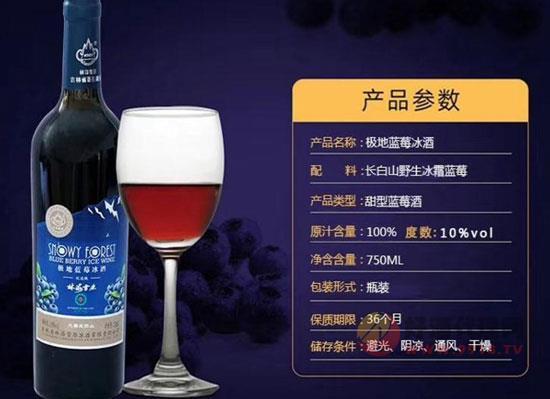 极地蓝莓酒多少钱一瓶