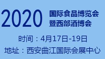 2020第十二屆中國(西安)國際食品博覽會暨西部酒博會