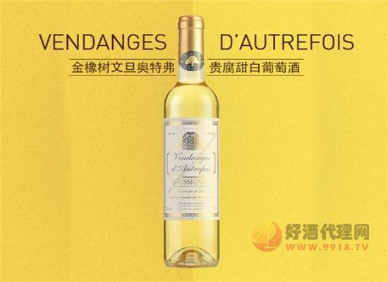 文旦奧特佛貴腐甜白葡萄酒好喝不,令人瘋狂的液體甜品