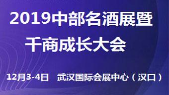 2019中部名酒食品展暨千商成长大会