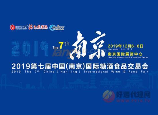 2019年第7届南京国际糖酒会参展须知