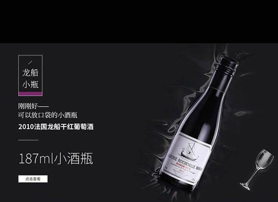 法國龍船葡萄酒,濃厚醇香,高端奢華!