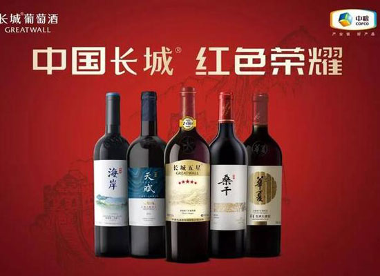 """""""國之大事,長城相伴""""長城葡萄酒掀起國潮熱!"""