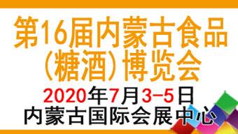 2020第十六屆內蒙古食品(糖酒)博覽會