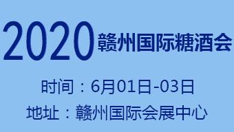 2020年贛州國際糖酒會
