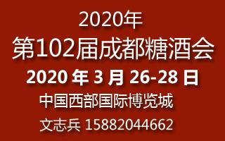 2020年第102屆成都春季糖酒會