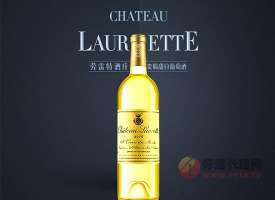 勞雷特酒莊貴腐甜白葡萄酒怎么樣,入口甜美,清爽宜人