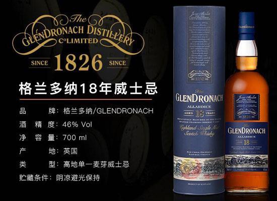蘇格蘭格蘭多納威士忌怎么樣,18年雪莉桶酒評