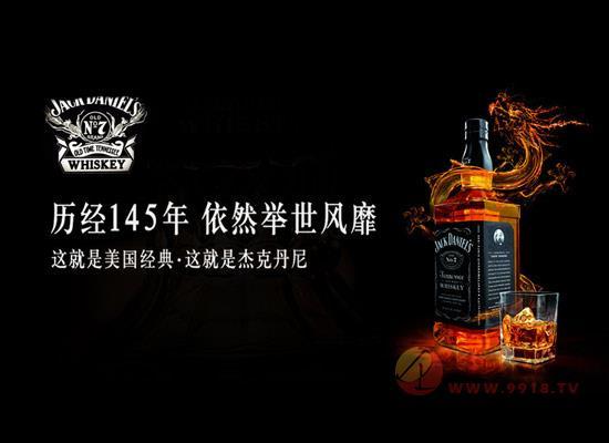 杰克丹尼是什么酒,杰克丹尼威士忌如何鑒別真偽