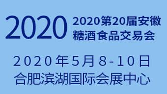 2020第20屆中國(安徽)國際糖酒食品交易會