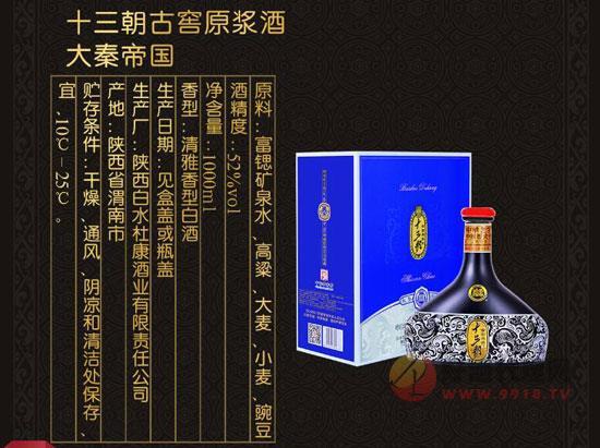 白水杜康十三朝酒有什么特點