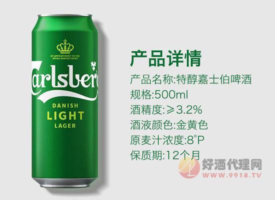 嘉士伯啤酒多少錢一罐,500毫升罐裝價格表