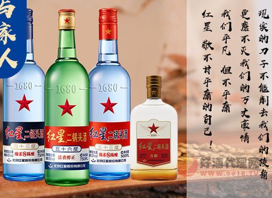 北京紅星二鍋頭大二什么意思,大二和小二有什么區別