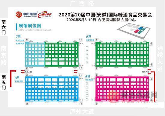 2020安徽國際糖酒會組委會聯系方式