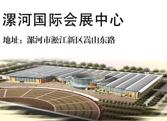 2020漯河食品博覽會參展需要多少錢