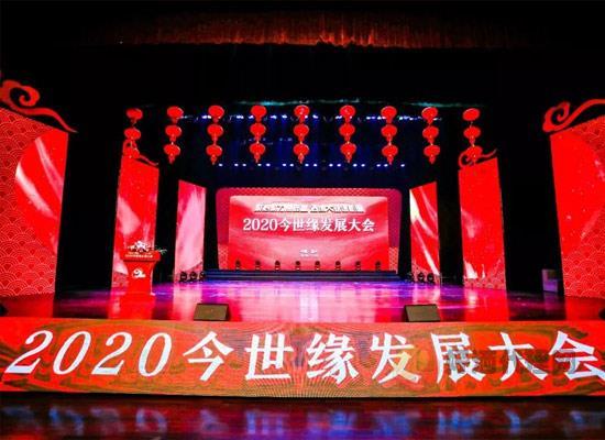 """決戰""""新五年"""",今世緣2020戰略浮出!"""