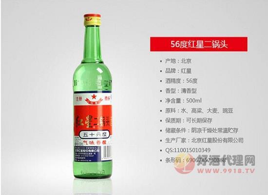 56度紅星二鍋頭有什么特色,為什么說它是經典酒之一