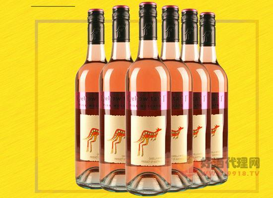 黃尾袋鼠紅酒價格怎么樣,桃紅起泡葡萄酒多少錢一瓶