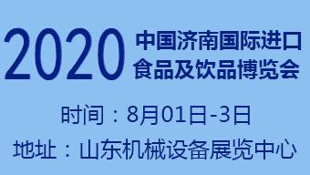 2020中國濟南國際進口食品及飲品博覽會