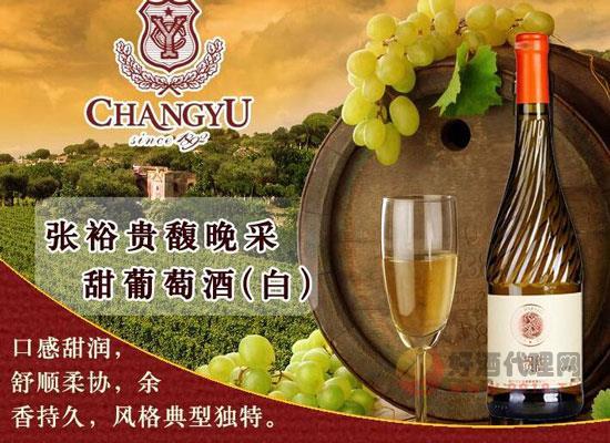 張裕白葡萄酒750ml,貴馥晚采甜白,觸動你的味蕾!
