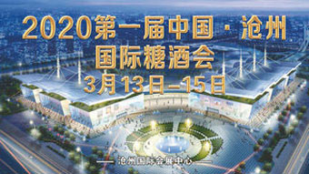 2020第1屆滄州國際糖酒會