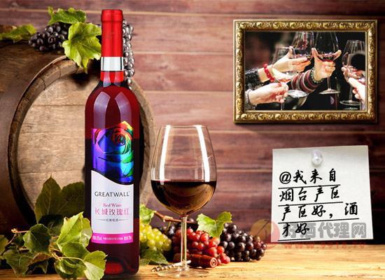 長城玫瑰紅甜型葡萄酒好喝嗎,喝起來味道如何