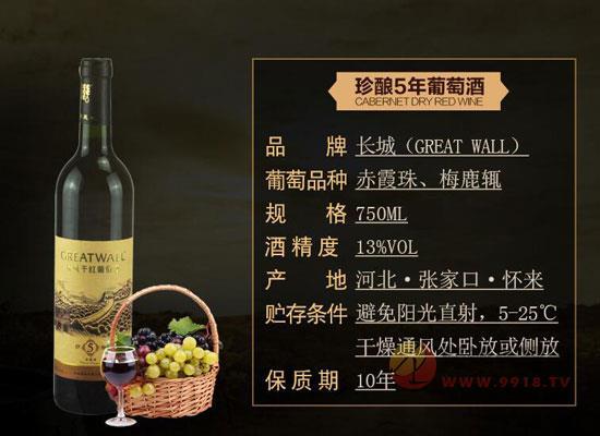 長城干紅葡萄酒赤霞珠13度750ml多少錢