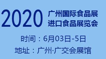 2020第20屆廣州國際食品展暨進口食品展覽會