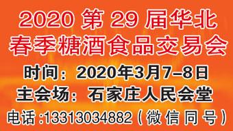 2020第29屆華北春季糖酒食品交易會