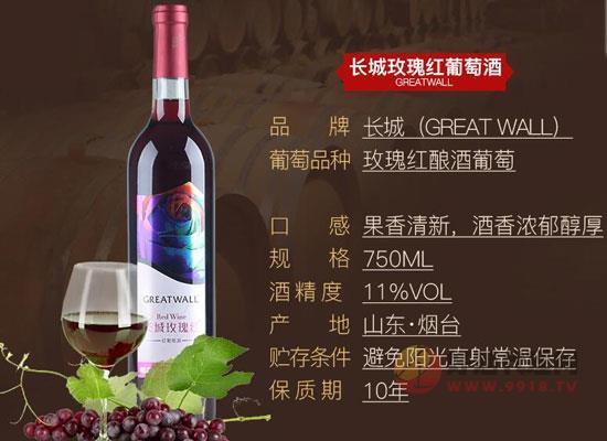 長城玫瑰紅甜型葡萄酒多少錢,朋友小聚來杯甜心酒