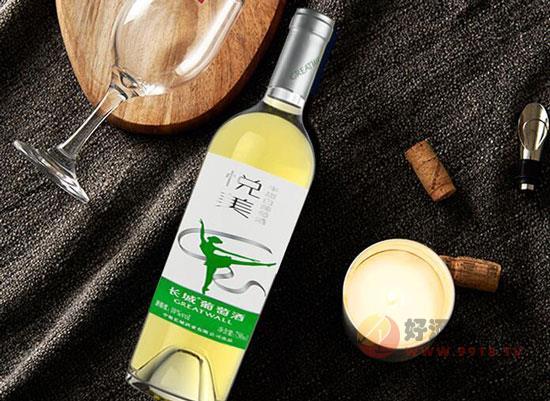 長城干白葡萄酒好喝嗎,悅美甜白,滿口余香!