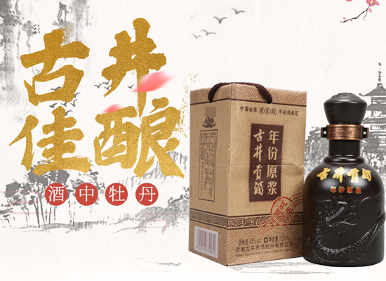安徽古井貢酒45度價格一覽表