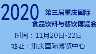 2020第三屆重慶國際食品飲料與餐飲產業博覽會
