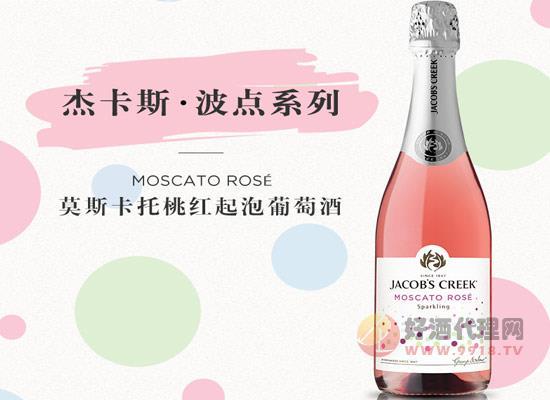 杰卡斯紅酒哪款比較好,莫斯卡托桃紅起泡葡萄酒的特色有哪些