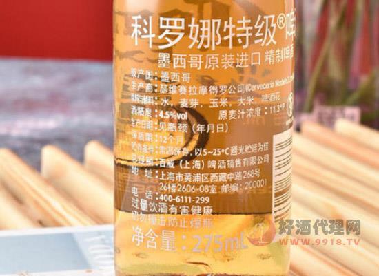 科羅娜啤酒多少錢一瓶,275毫升多少錢
