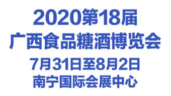 2020第18屆廣西食品糖酒博覽會