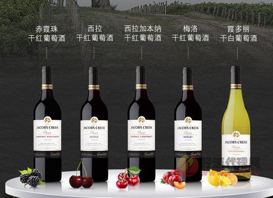 杰卡斯紅酒多少錢一瓶,2020年杰克斯葡萄酒價格表