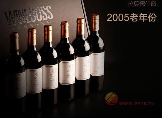 拉莫德伯爵干红葡萄酒怎么样,经历岁月沉淀的味道