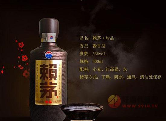 賴茅醬香型白酒53價格怎么樣,賴茅珍品價格介紹