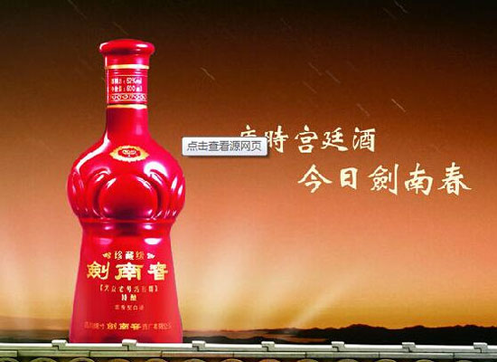 劍南春酒送領導可以嗎,這款酒水怎么樣