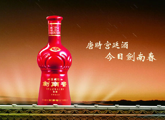 劍南春有哪些系列酒,各自所具備的特點是什么