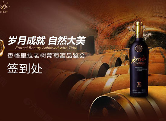 香格里拉葡萄酒可以放多少年,品質如何