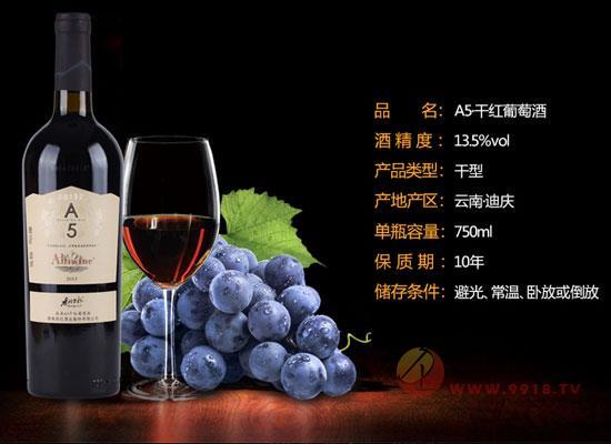 香格里拉红酒多少钱一瓶,A5葡萄酒价格怎么样